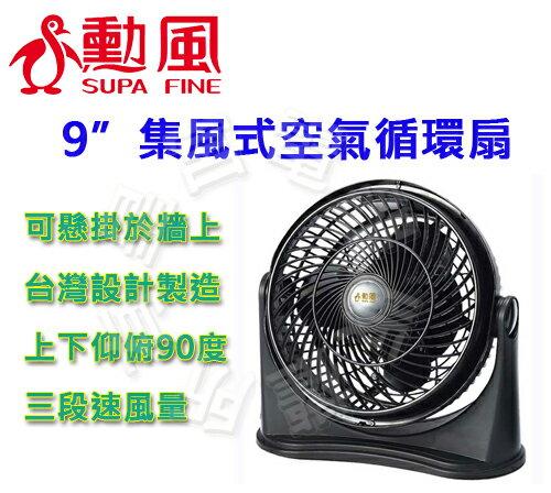 ✈皇宮電器✿勳風 9吋集風式空氣循環扇 HF-7638 渦輪式風流 三段風量 可懸掛於牆上