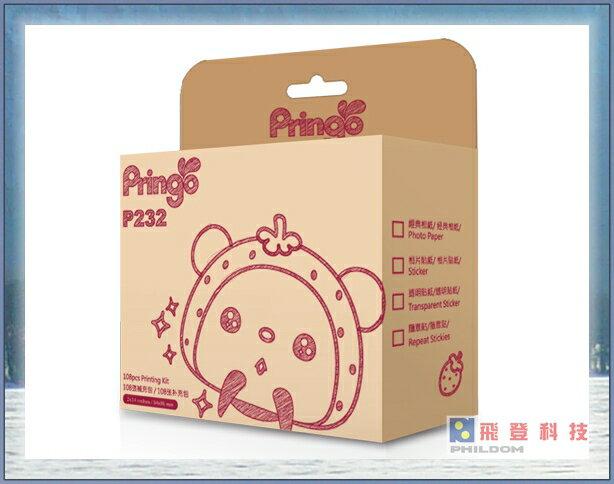~HiTi~Pringo P232 相紙 PS108 108張 相紙底片(全彩銀) 3捲色