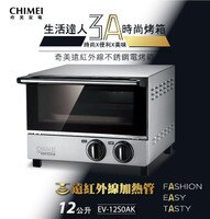 CHIMEI奇美到【CHIMEI奇美】12L遠紅外線不銹鋼電烤箱 EV-12S0AK