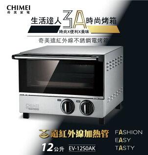 【CHIMEI奇美】12L遠紅外線不銹鋼電烤箱 EV-12S0AK