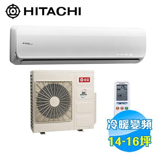 日立 HITACHI 變頻冷暖 一對一分離式冷氣 頂級型 RAS-90NB / RAC-90NB