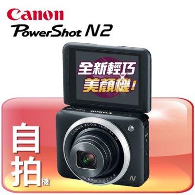 Canon PowerShot N2 黑6 30前申請審核通過送原電  正經800