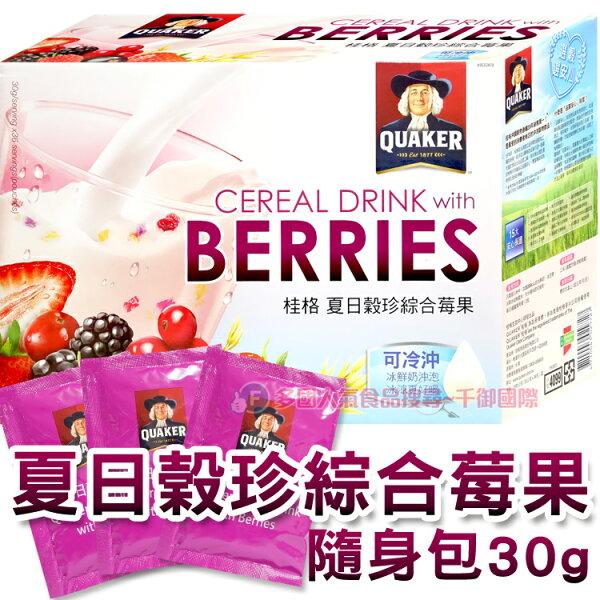 桂格夏日榖珍綜合莓果 隨手包30g[TW4710043029727]千御國際