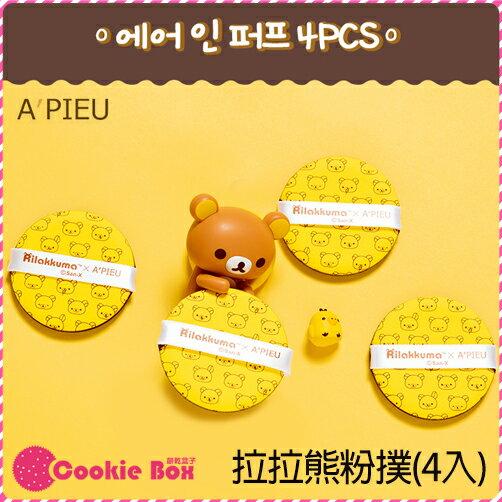 韓國 APIEU x Rilakkuma 拉拉熊 粉撲 (4入) 限量聯名款 氣墊專用粉撲 *餅乾盒子*
