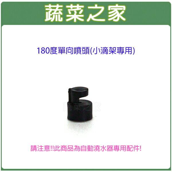 【蔬菜之家007-A62】180度單向噴頭(自動澆水器.自動撒水器小滴架專用)