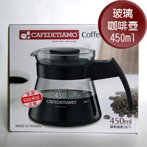 Tiamo 玻璃咖啡壺450cc弧型把手 HG2210 Coffee Server 製