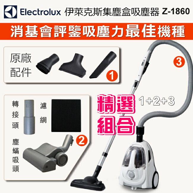 Electrolux 伊萊克斯 Lite Ⅱ精靈二代集塵盒HEPA吸塵器 Z1860 / Z-1860【送氣動塵?吸頭+轉接頭+5F】