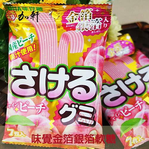 《加軒》日本UHA味覺水蜜桃奢華金箔銀箔軟糖