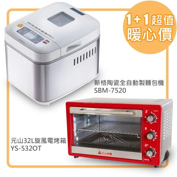 新格陶瓷全自動製麵包機 + 元山旋風電烤箱32L(SBM-7520+YS-532OT)