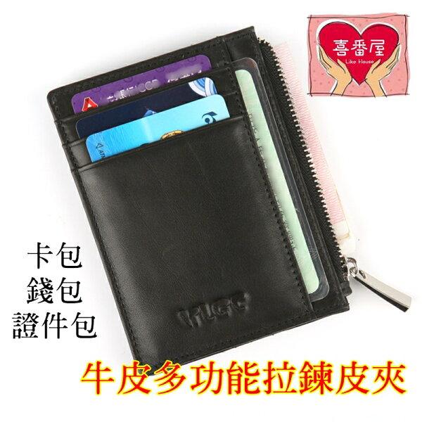 (喜番屋)真皮牛皮男士商務學生多功能皮夾皮包錢夾零錢包短夾名片夾卡包卡套證件包CK禮物LH02