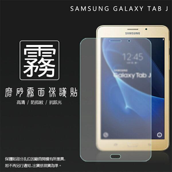 霧面螢幕保護貼 Samsung Galaxy Tab J 7吋 (LTE版) SM-T285Y 平板保護貼