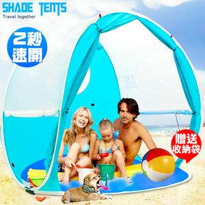 雙人拋開式沙灘帳篷^(防曬PU塗層^)自動帳篷兩人海灘帳棚遮陽 帳蓬.更衣帳棚兒童遊戲帳蓬