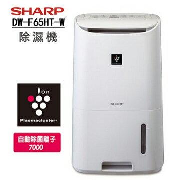 【買再贈光觸媒捕蚊燈】SHARP 夏普 DW-F65HT-W 除溼機 空氣淨化 3年保固 公司貨 0利率 免運