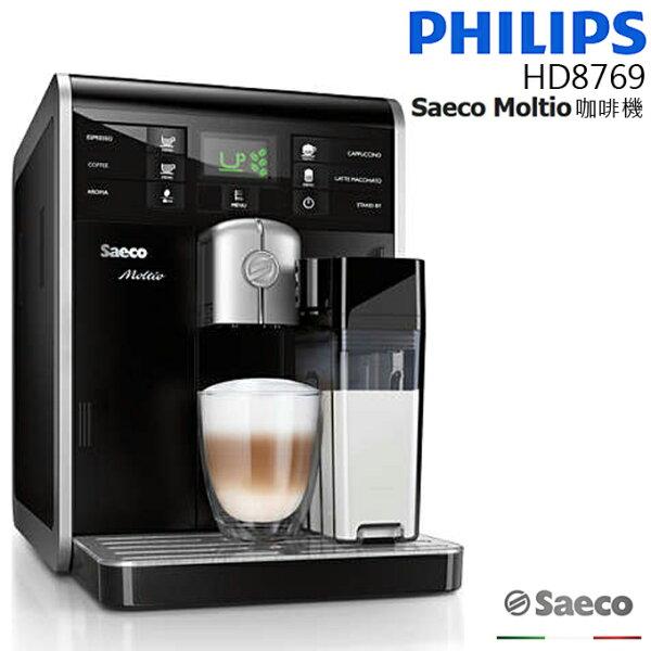 送咖啡豆 ★ 全自動義式咖啡機 ★ PHILIPS 飛利浦 Saeco Moltio HD8769 公司貨 0利率 免運