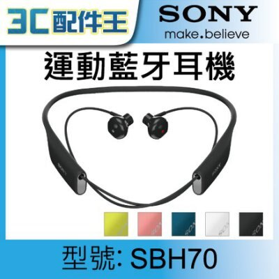 SONY 防水 運動 NFC 台灣公司貨