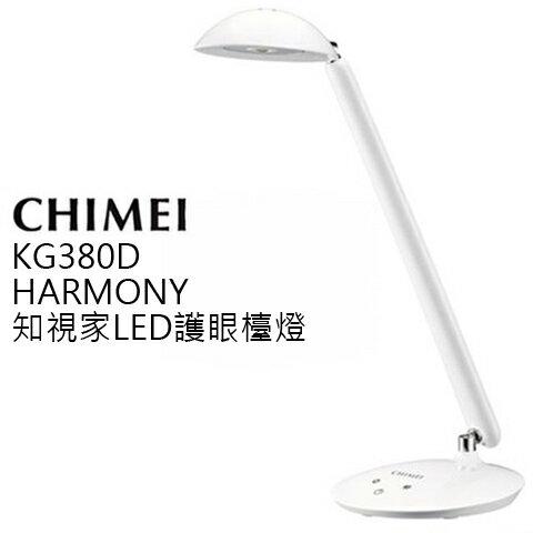 CHIMEI 奇美 知視家LED護眼檯燈 KG380 KG-380 公司貨 0利率 免運