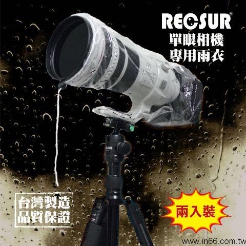 REOSUR 銳攝 RS-1107  / RS1107  銳攝單眼相機雨衣 防雨罩 防水 防塵  單眼  (台灣製造)