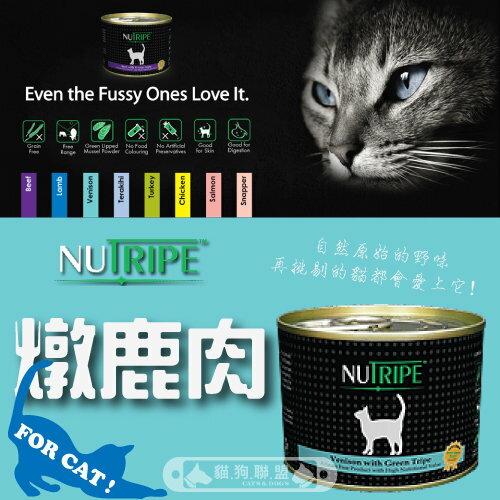 +貓狗樂園+ 紐西蘭NUTRIPE紐萃寶【主食貓罐。燉鹿內臟。185g】55元*單罐賣場 - 限時優惠好康折扣