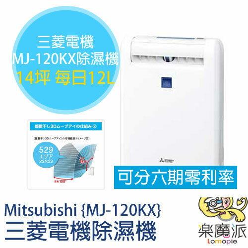 『樂魔派』 三菱Mitsubish MJ-120KX 除濕機 靜音 省電 12L 抗菌 防霉 衣物乾燥 母親節 除溼機