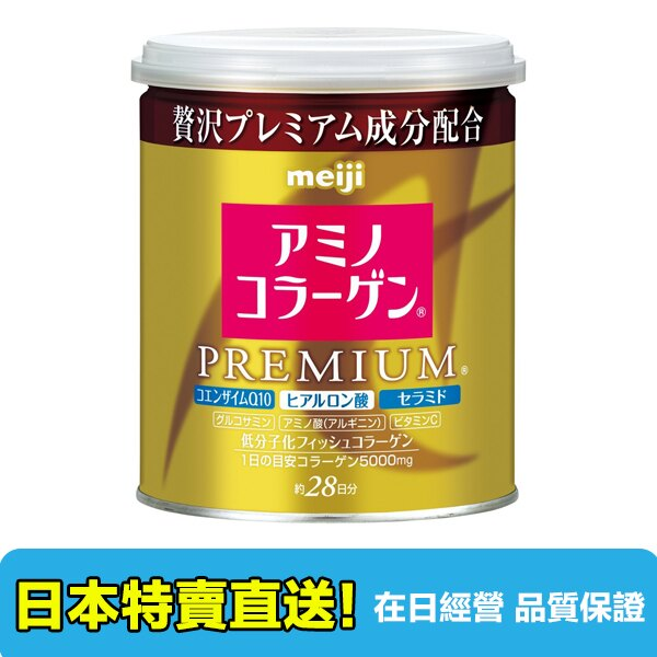 【海洋傳奇】Meiji 日本明治 日本銷量NO.1 膠原蛋白粉罐裝200g 白金尊爵版 添加Q10及玻尿酸【訂單滿3000元免運】 0