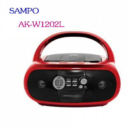 SAMPO  聲寶(AM/FM/CD)手提音響 AK-W1202L ◆可播放 CD/收音機功能 ◆AM(MONO)/FM收音◆CD 20首編輯播放功能