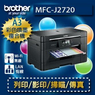【免運*加贈高容量墨水1組】Brother MFC-J2720 A3多功能彩色噴墨複合機 另有J3720/J105/J200/T800W