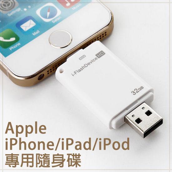 【i-i-FlashDevice】32GB Apple iPhone6S/6/SE/5S/5 Plus/iPod Touch 5 手機隨身碟/雙頭龍/互傳免電腦/多媒體影音