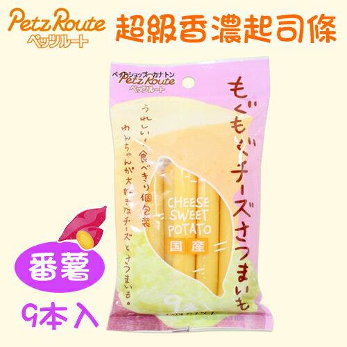 《日本沛蒂露》犬用咕嚕起司番薯條9入 豐富鈣質