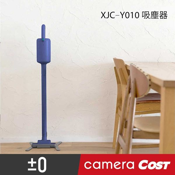 ★再送電暖器★正負零 ±0 無線吸塵器 XJC-Y010 電池式 充電 四色可選 質感 無印良品 3