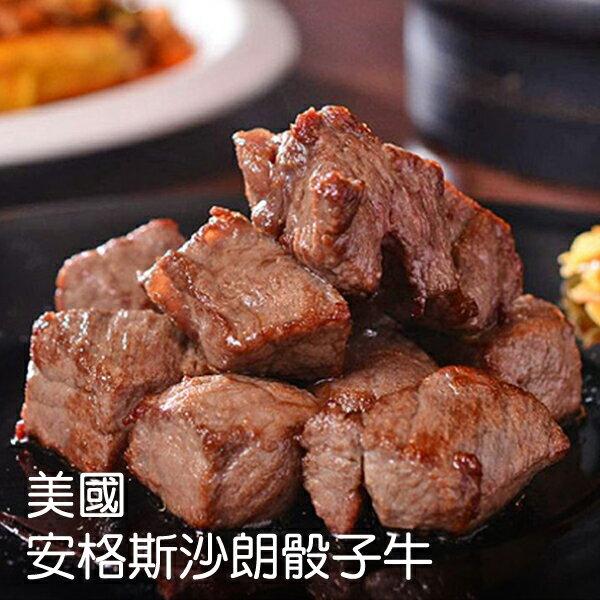 【海鮮主義】美國安格斯沙朗骰子牛肉 300g±10 ★ 精選美國安格斯Prime 極佳級牛排切割而成,軟嫩多汁、入口即化,只需五分鐘,用完美的心情上菜