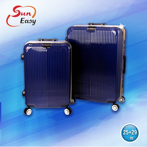 【SunEasy生活館】SunEasy頂級旗艦鋁框硬殼行李箱25吋(藍)
