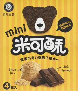 自然主意 米可酥巧克力 (4入) 80g/盒