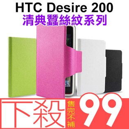 HTC Desire 200 清典蠶絲紋系列 側掀式皮套 手機套 保護套