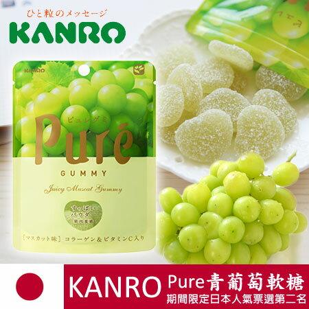 日本 KANRO Pure 青葡萄軟糖 56g 白葡萄軟糖 果實軟糖 進口零食【N100650】