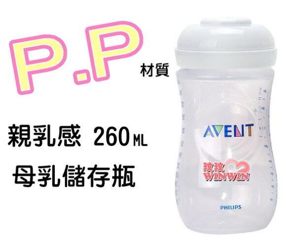 AVENT - P.P 輕乳感母乳儲存瓶260ML(裸瓶) 本檔最超值 ,錯過不再