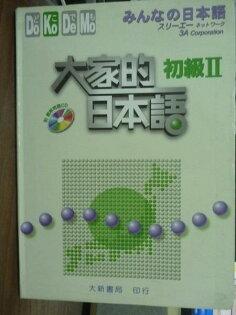 【書寶二手書T1/語言學習_PDU】大家的日本語:初級II_大新編輯部_有CD