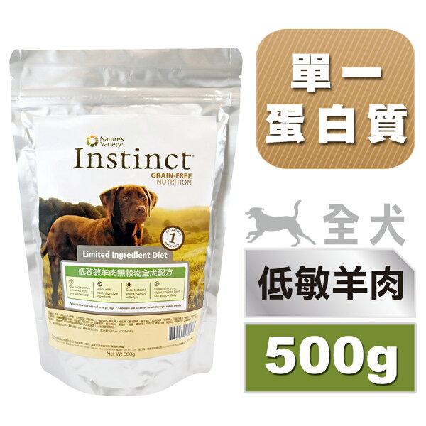 Instinct本能 低致敏羊肉無穀物全犬配方(500g)