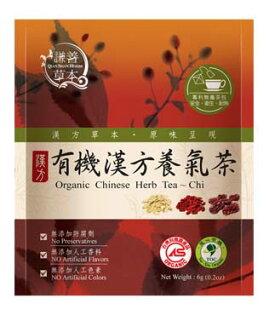 有機漢方養氣茶6g*1茶包