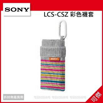 可傑- SONY 原廠 LCS-CSZ 淘氣灰 多用途針織收納套 彩色襪套 W120 W150 W170 W180