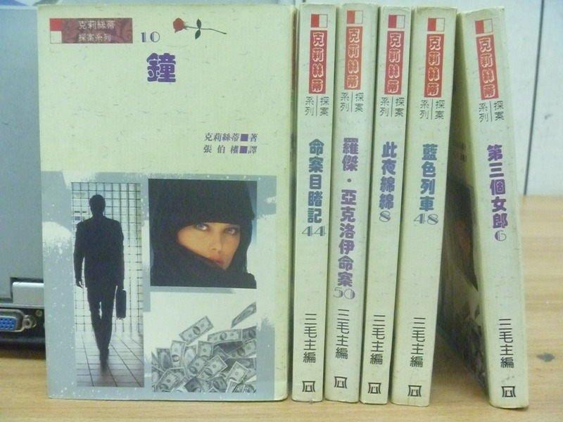 ~書寶 書T2/一般小說_RFQ~克莉絲蒂探索系列_鐘_此夜綿綿等_6本合售
