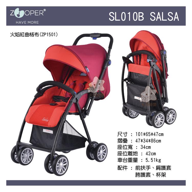 【大成婦嬰】2016 新款 美國 Zooper Salsa 挑高輕量型推車- 6色可選  (免運費+公司貨保固2年) 5