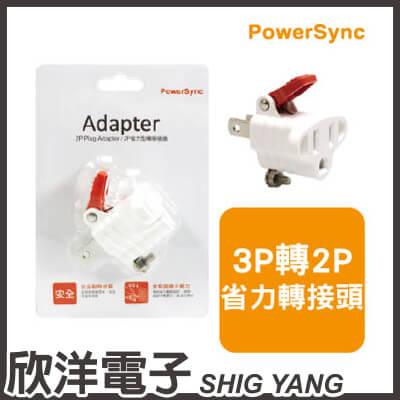 ※ 欣洋電子 ※ 群加科技 3P轉2P省力型轉接插頭 ( PWA-GE321 )  PowerSync包爾星克