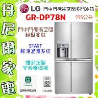 LG電子到【LG 樂金】775公升門中門直驅變頻對開冰箱《GR-DP78N》原廠保固