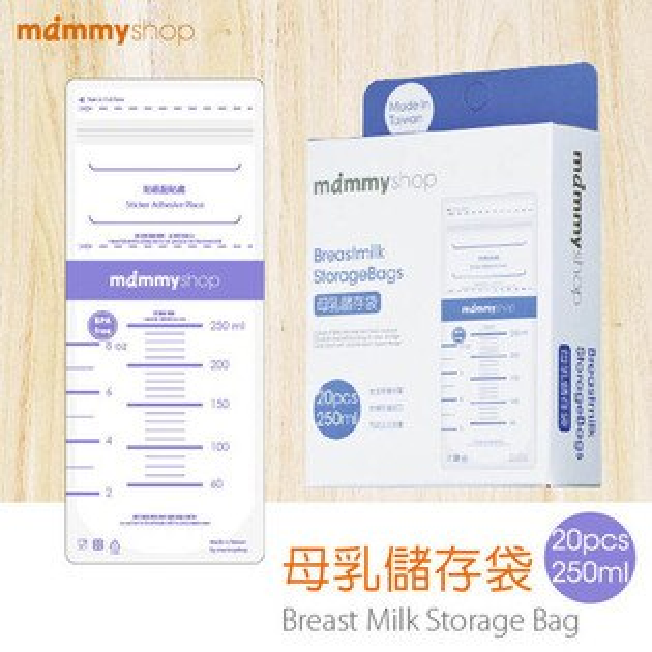 ★衛立兒生活館★媽咪小站MAMMY SHOP 母乳儲存袋/冷凍袋-250ml可站立型(20入)