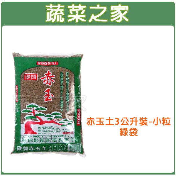 【蔬菜之家001-A148-1】赤玉土3公升裝-小粒 綠袋