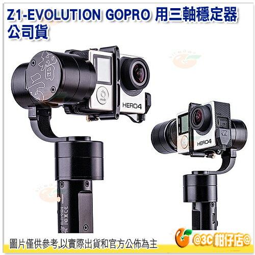 可分期 免運 智雲 Z1-EVOLUTION 公司貨 for GOPRO 三軸穩定器 自拍神器 手持穩定器
