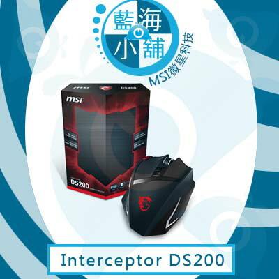 電競好幫手 微星 MSI DS200攔截者雷射電競滑鼠(Interceptor DS200)