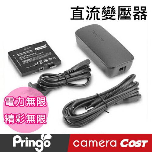 ★邊充邊印 電源不受限★Pringo P231 專用 直流變壓器 副廠 隨身行動相片印表機 邊充邊印 專屬配件