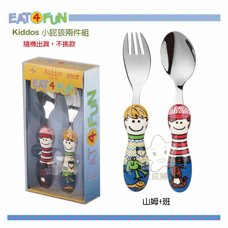 【大成婦嬰】 EAT4FUN 吃飯系列-Kiddos小屁孩 湯叉匙 2件組(男孩款) 湯匙 叉子 316不鏽鋼 0