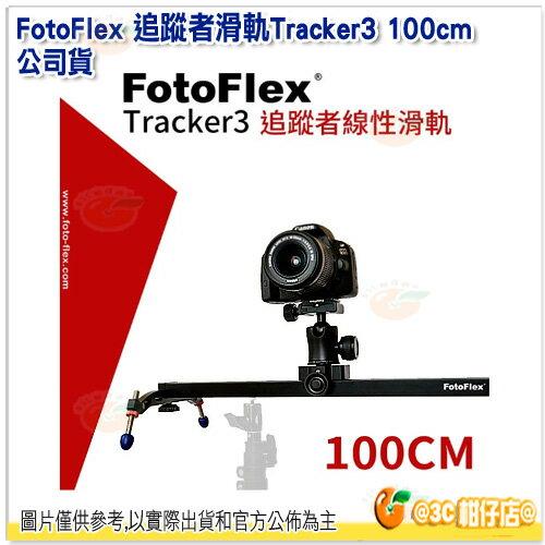 FotoFlex 追蹤者滑軌Tracker3 100cm 線性 錄影滑軌 攝影滑軌 導軌 縮時攝